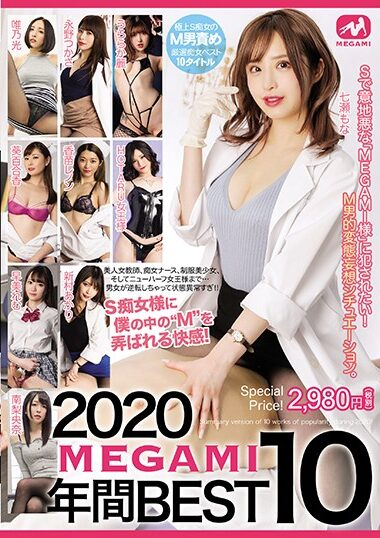 MGMP-054