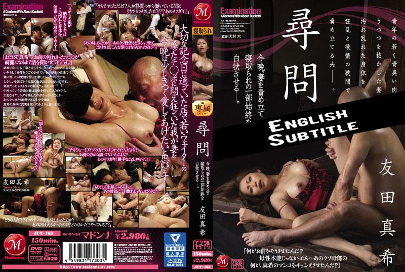 JUY-165 English Subtitle