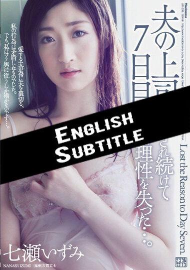 JUY-338 English Subtitle