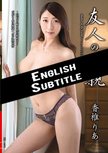 VEC-285 English Subtitle
