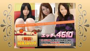 H4610 ki210206